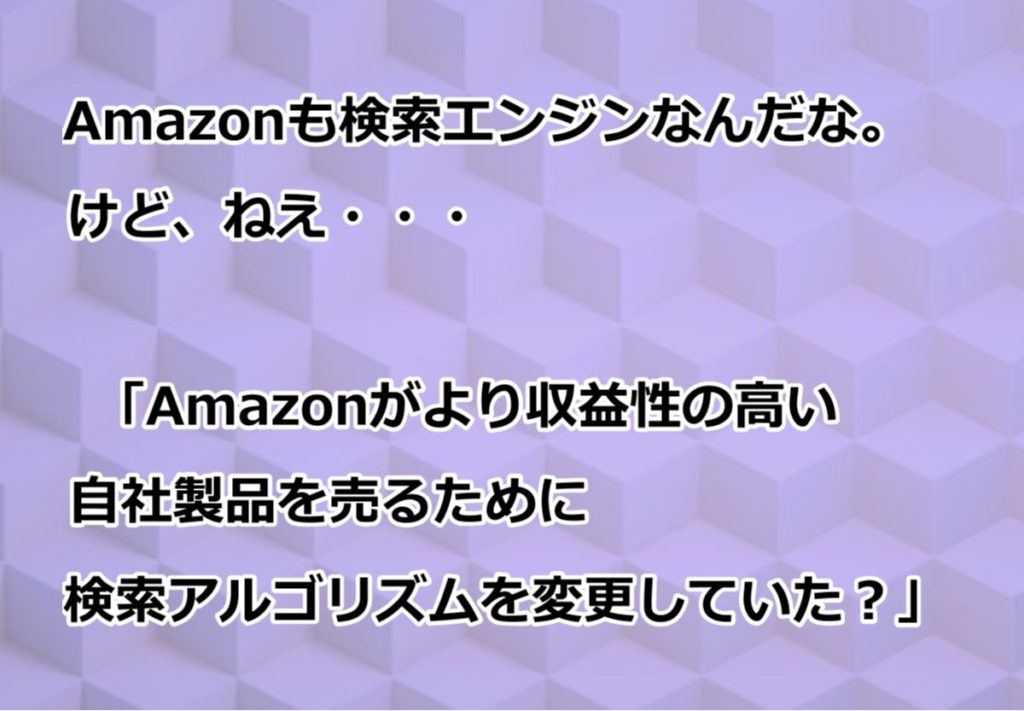 Amazonがより収益性の高い自社製品を売るために検索アルゴリズムを変更していた