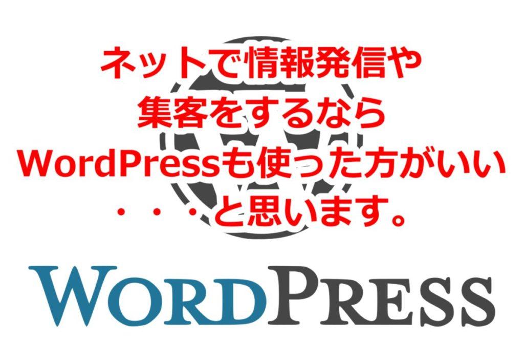 ネットで情報発信や集客するならWordPressも使った方がいいと思います
