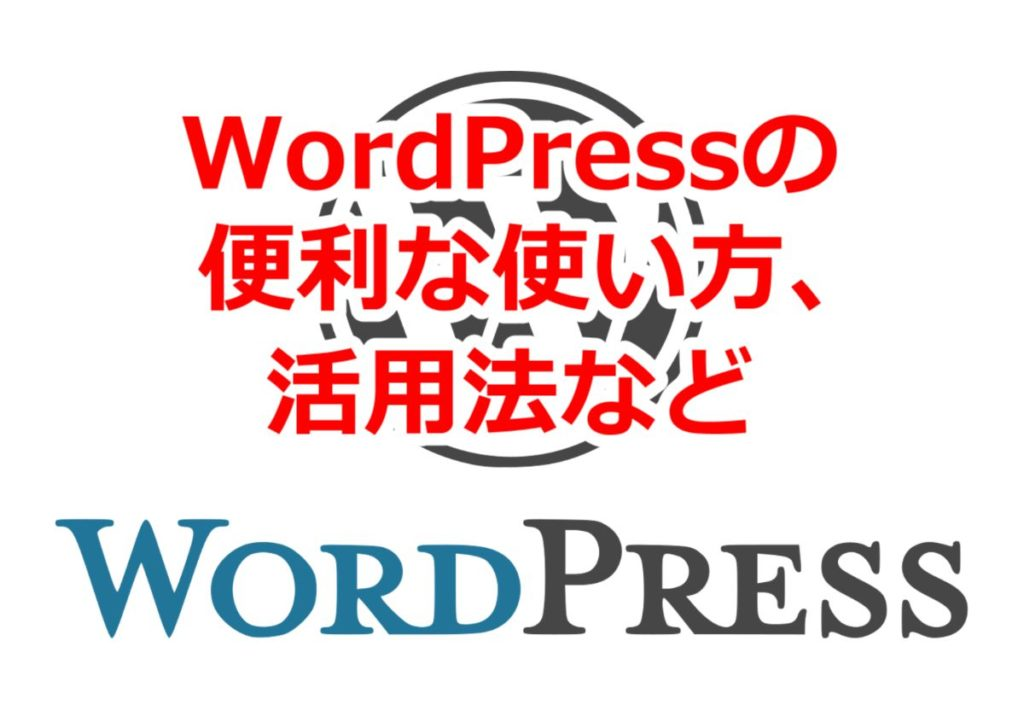 WordPressの便利な使い方、活用法など