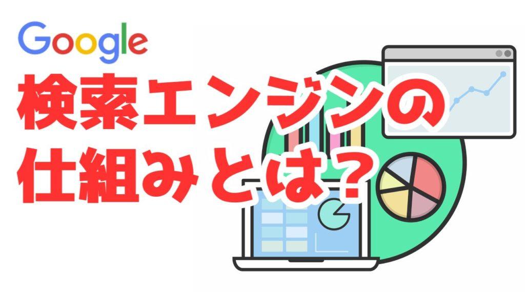 検索エンジンの仕組みと検索順位を決めるアルゴリズムとは?