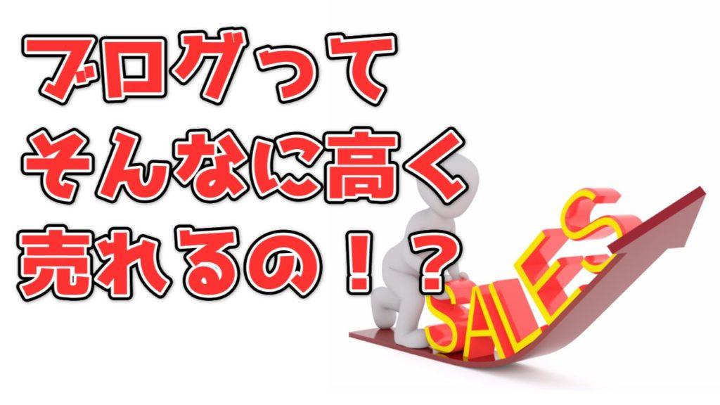 サイトが売買できるって知っていますか?あなたのウェブサイトやブログは資産、高値で売ることができます。