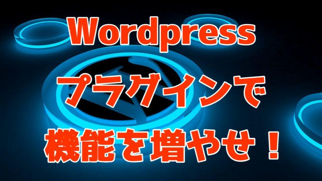 WordPressの使い方『プラグインを使えば機能の拡張性は無限大』