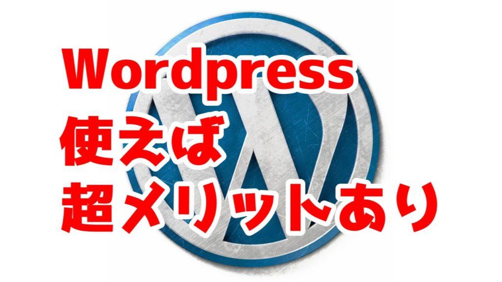 WordPressの使い方について『ネットで情報発信や集客するならWordPressは使った方がいい』